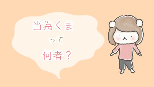 当為くまのプロフィールとブログ「くまのめ」について。