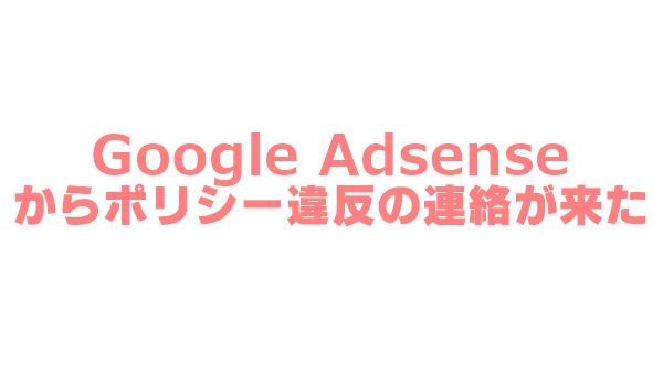 Google Adsenseからポリシー違反の連絡が来た