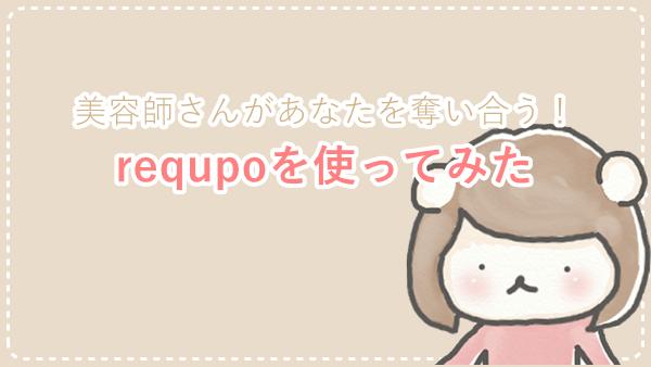 requpo(リクポ)を使ってみた。美容師さんがあなたを奪い合う美容室予約アプリ。