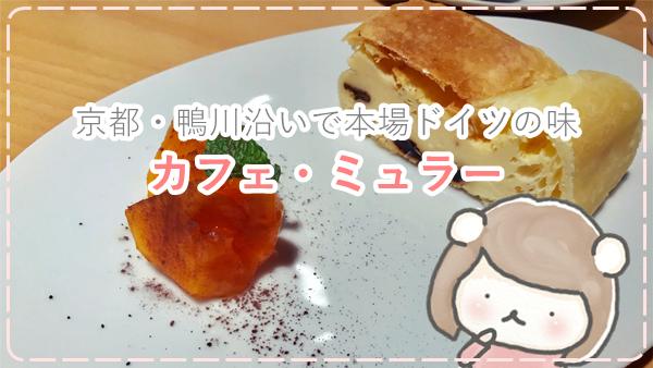 京都・鴨川沿い Cafe Müller(カフェ・ミュラー)で本場ドイツの味を楽しむ。