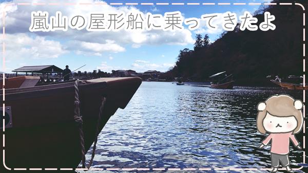 【嵐峡めぐり】京都・嵐山の屋形船に乗ってきたよ。大堰川(桂川)を船頭さんが竿一本で案内してくれる嵐山通船の遊覧船。
