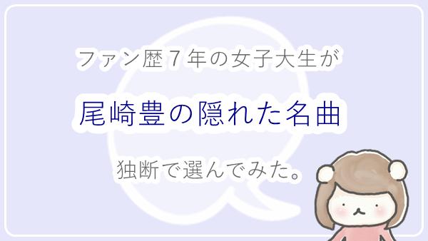 【試聴可能】尾崎豊の隠れた名曲 ファン歴7年の女子大生が独断で選んでみた。