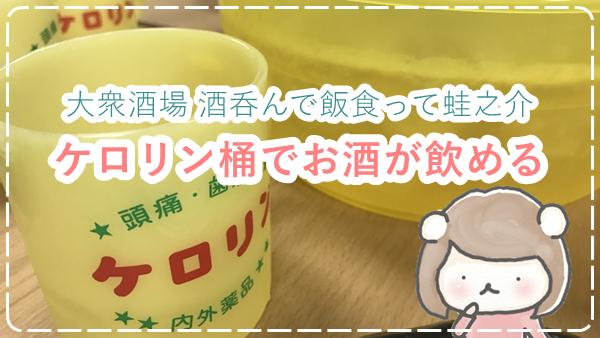 【ケロリン桶でお酒が飲める】大衆酒場 酒呑んで飯食って蛙之介 上野店に行ってきたよ。
