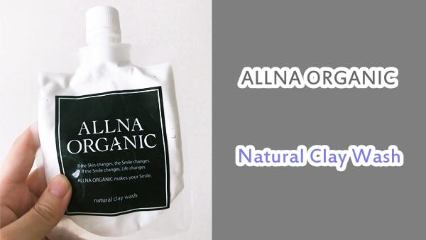 【リピ買い・レビュー】オルナ(ALLNA)オーガニック泥洗顔をご紹介。