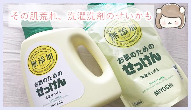 ミヨシ 無添加 お肌のための洗濯用液体せっけん。幼少期アトピーの私が選ぶ洗濯用洗剤。
