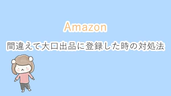【対処法】Amazonで小口出品に登録するはずが、間違えて大口出品に登録してしまった!