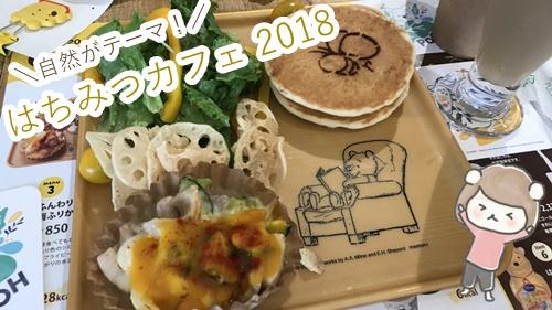 プーさんのはちみつカフェに行ってきたよ。【小田急 新宿・2018】